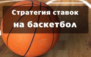 Какие стратегии ставок на баскетбол выбрать для увеличения банкролла
