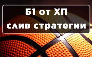 Раскрытие баскетбольной стратегии Б1 от Хочу Прогноз