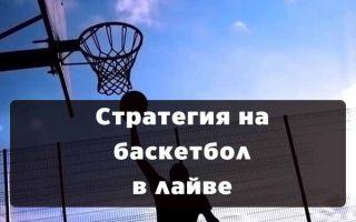 Стратегия ставок на баскетбол в лайве: учимся ставить на победу