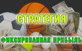 Стратегия ставок «Фиксированная прибыль»
