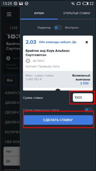 приложение 1win на андроид - делаем ставки