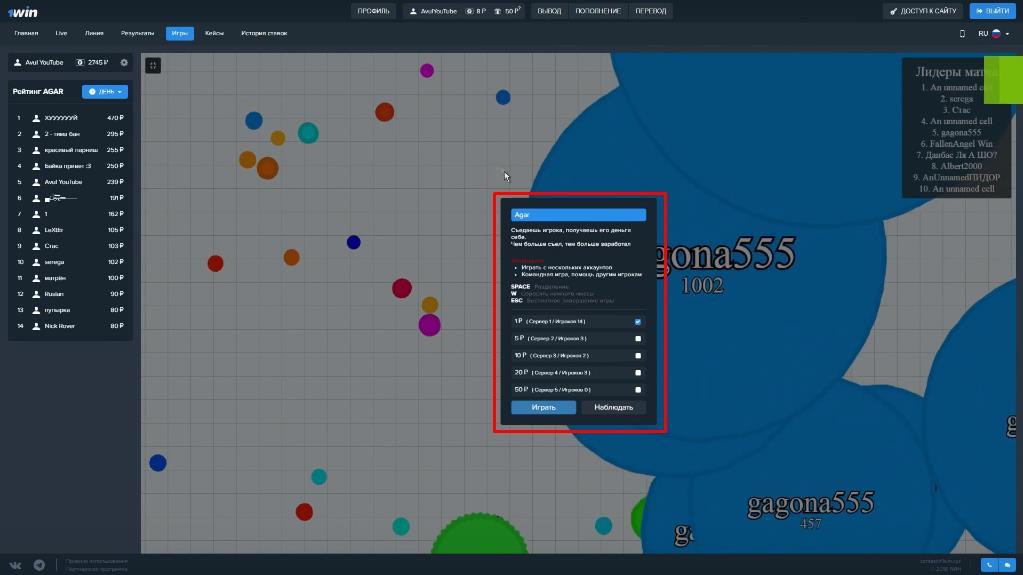 Игровой процесс в Agar в бк 1win