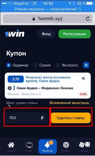 Скачать приложение 1win на айфон