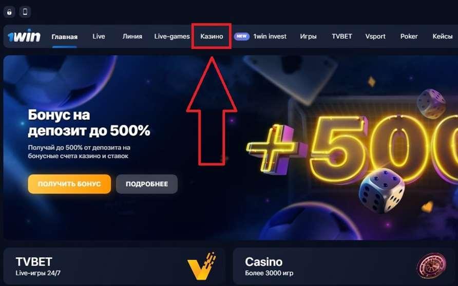 вкладка с разделом казино
