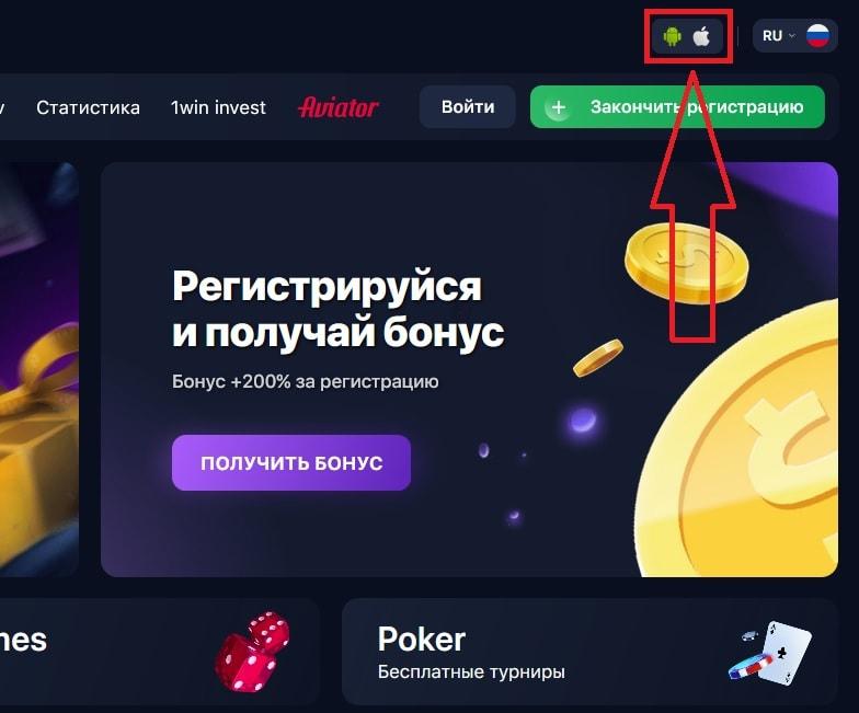Скачать казино 1win на андроид и iphone