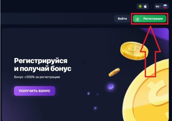 Кнопка регистрации на сайте 1win