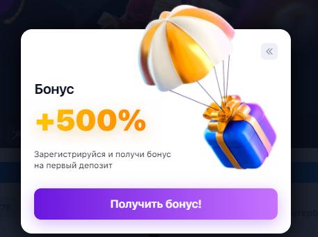 Бонус 500%