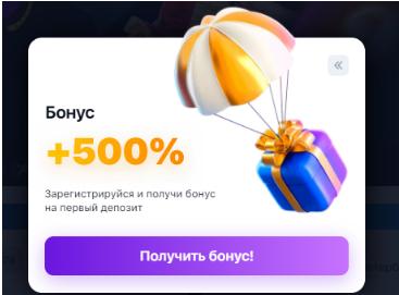 Бонус +500% от букмекера